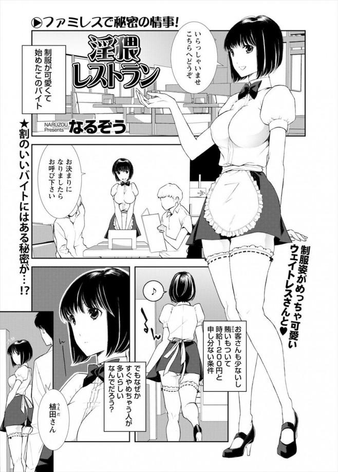 [なるぞう] 淫猥レストラン (1)