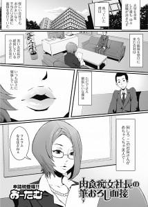 【エロ漫画・エロ同人】就職試験で爆乳社長に筆おろししてもらってアナルでイかせて採用をもぎ取る童貞野郎wwwww