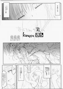 【まどマギ エロ漫画・エロ同人誌】フタナリ暁美ほむらがまどかをオカズにオナニーしまくりwww