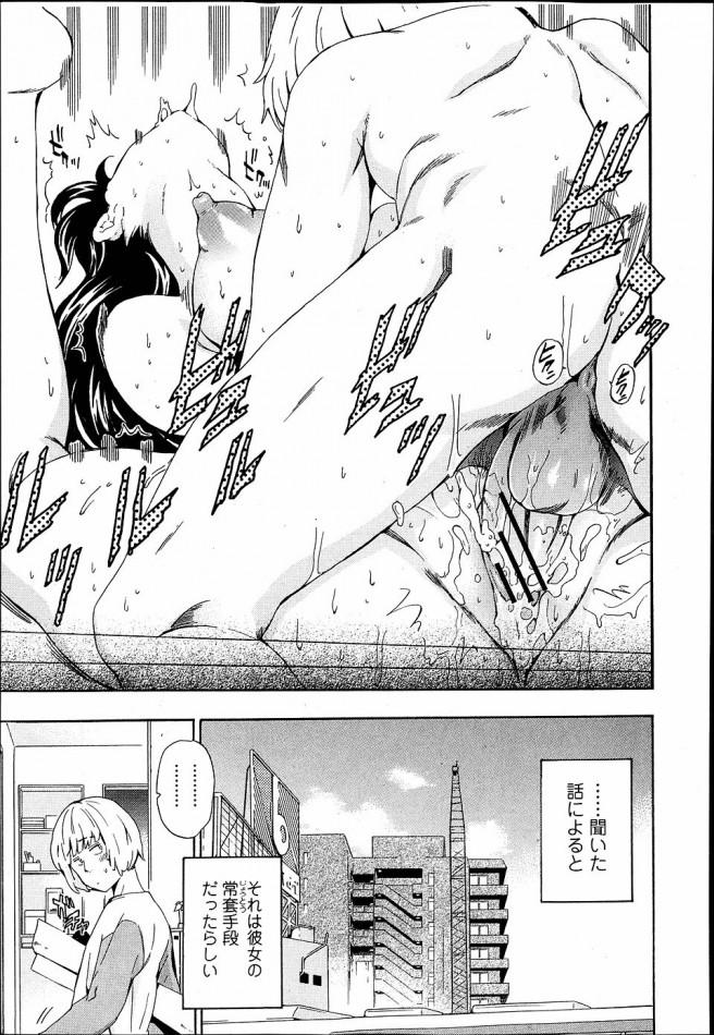 【エロ漫画・エロ同人誌】気弱な男を酔わせて既成事実が合った風に取り入る・・そして翌日マジSEX。それが彼女のやり方www (13)
