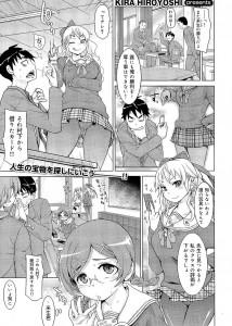 【エロ漫画・エロ同人】ロッカーで眼鏡っ娘と密着してたらもらしたwww代わりに自分が漏らしたことにしたら女子たちに足コキされて、最終的にセックスまでwww