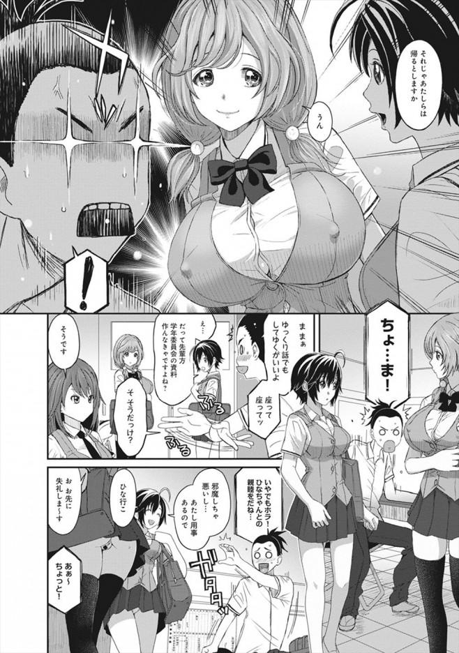 ヒナミックス Vol.2【エロ漫画・エロ同人誌】ノーパンノーブラのひなちゃんもエロいがクールそうな先輩JKも十分エロいのであったw (5)