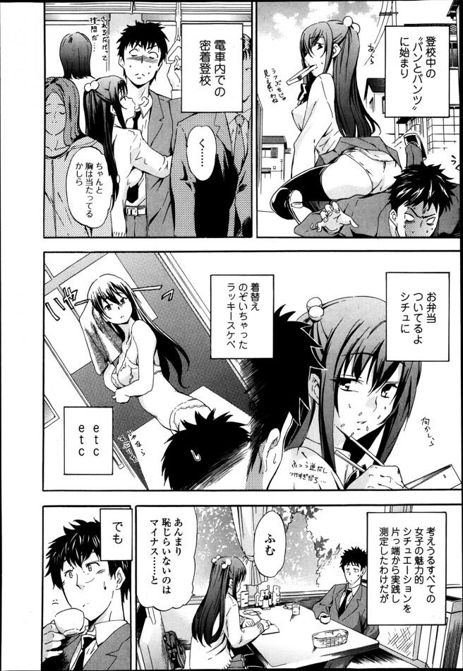 【エロ漫画・エロ同人】奇人だけど一途なJKに、自信つけるための女子力測定以来されおまんこも測定したら好きになったw (8)