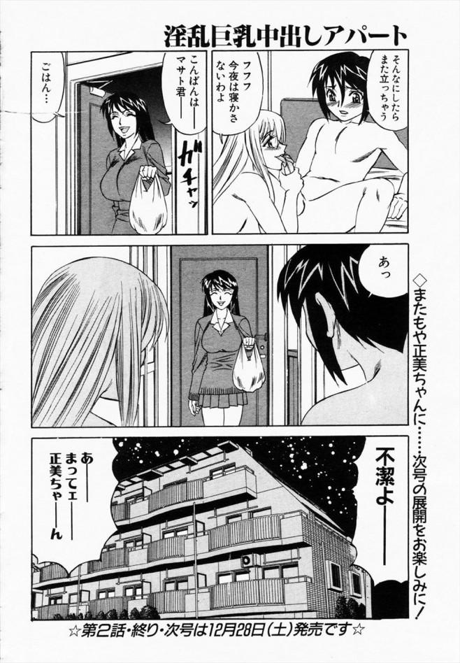 【エロ漫画・エロ同人誌】同じアパートに住んでるおねぇさんがヘルスデビューするらしいんで練習させてやったら本番までヤっちゃったwwwww (22)
