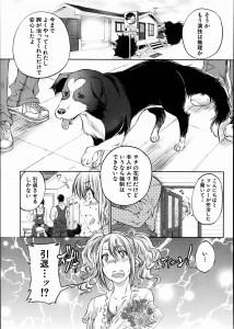 【エロ漫画・エロ同人】雄犬を異性として好きな巨乳娘が犬とラブラブエッチしてるwww