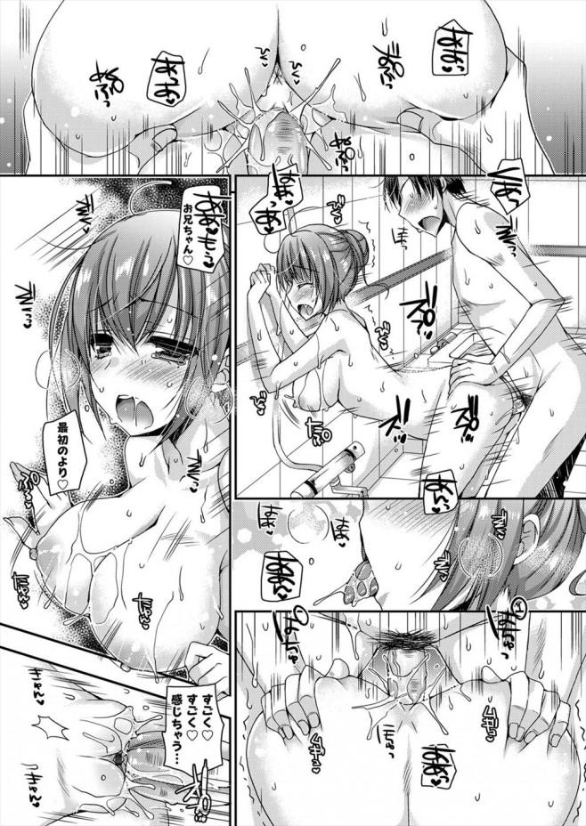 【エロ漫画・エロ同人】妹にラブホテルに行ってみたいと言われて一緒に行っちゃう♡ (23)