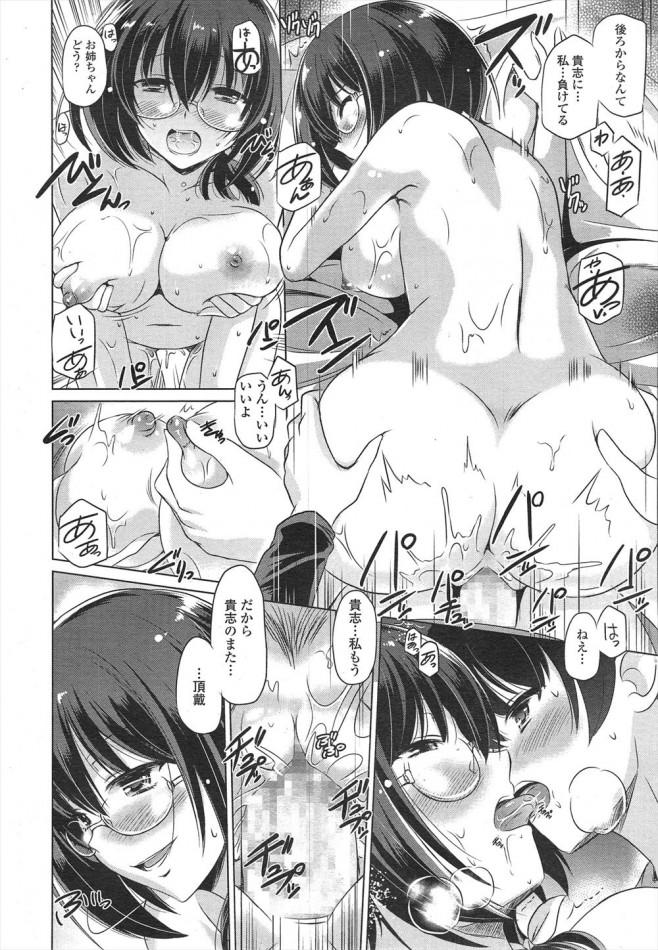 【エロ漫画・エロ同人誌】お姉ちゃんと激しいSEXしちゃう♡ (18)
