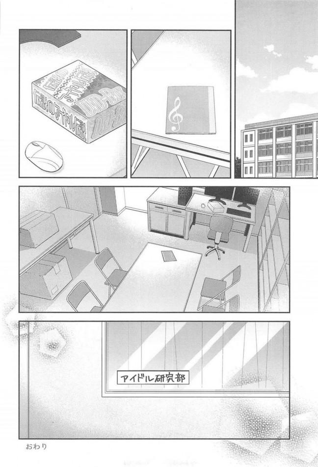 【ラブライブ! エロ漫画・エロ同人】去り行くにこちゃんとの別れを惜しんで真姫ちゃんとにこちゃんがいちゃいちゃ!! (24)