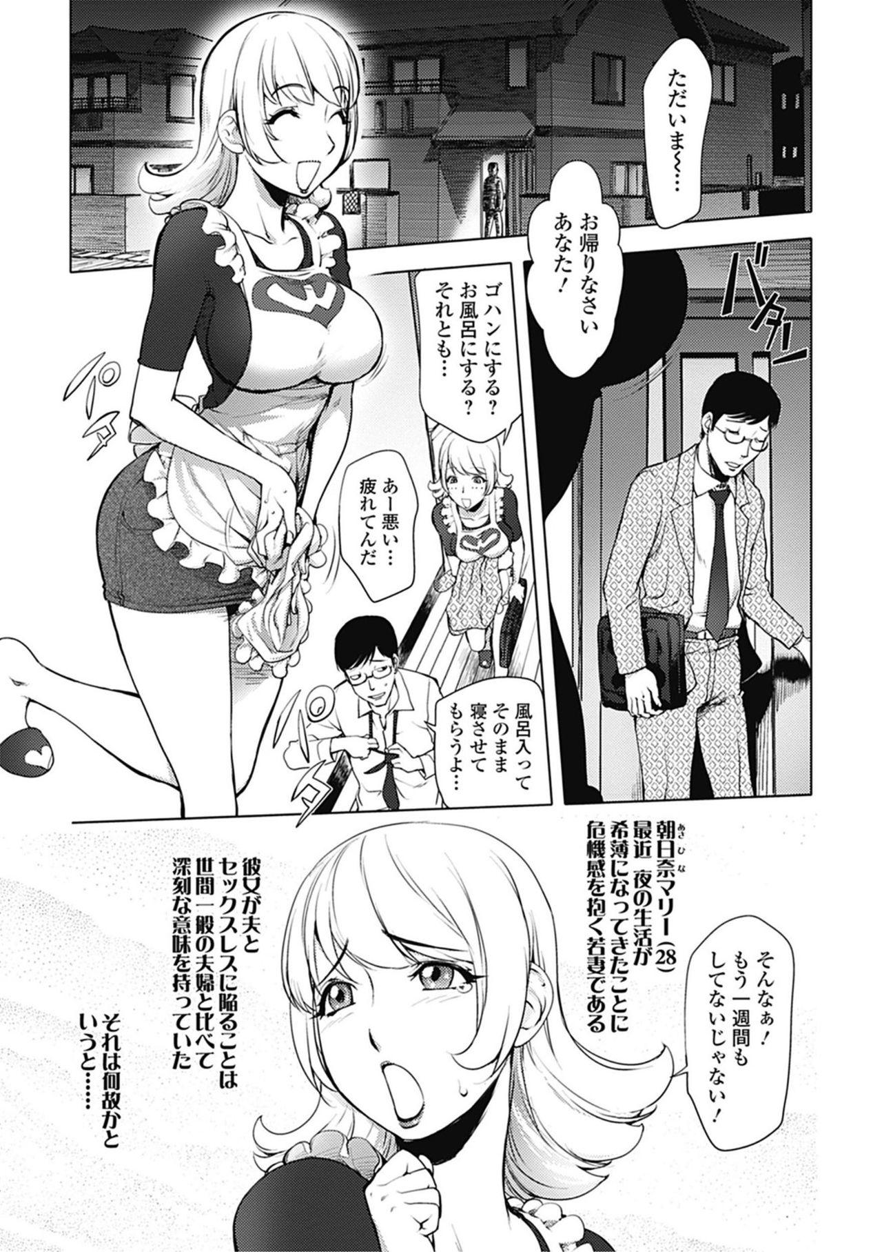 [蒟吉人] 愛妻戦士マイティ・ワイフ (1)