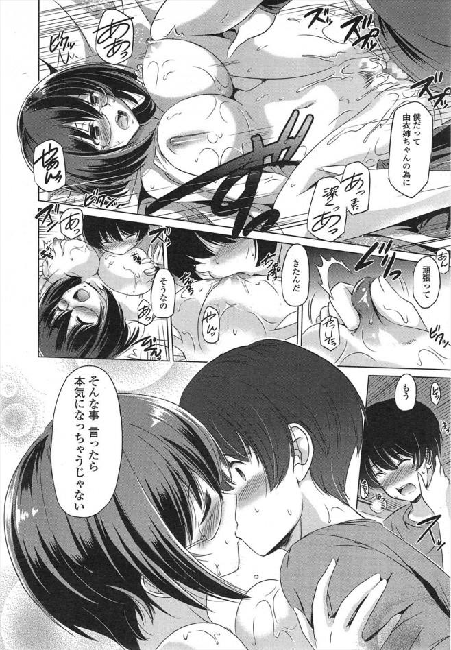 【エロ漫画・エロ同人誌】お姉ちゃんと激しいSEXしちゃう♡ (16)