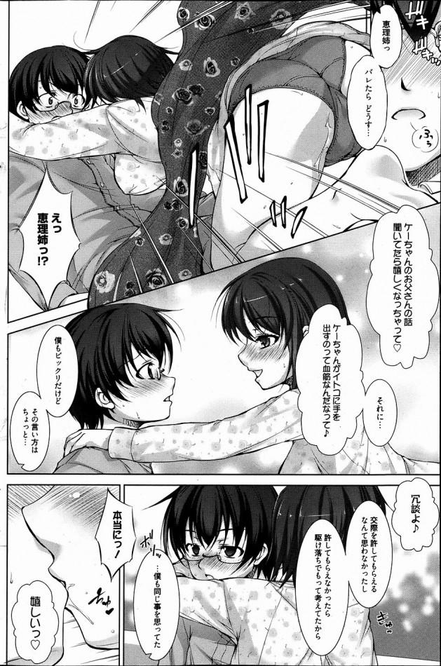 恵理姉との性行為が両親にバレ監視されるように・・・しかし夜中にこっそりと・・・りば~す! #7【エロ漫画・エロ同人誌】 (10)