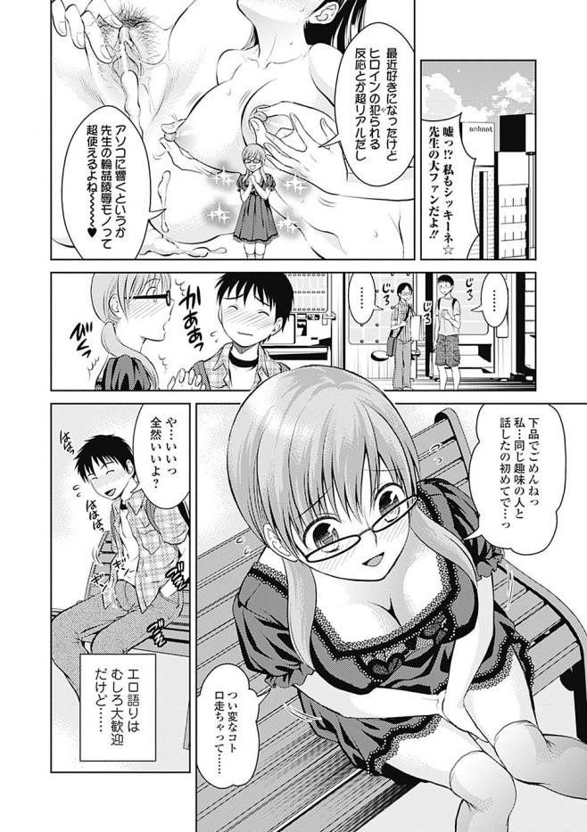 巨乳メガネっ子の同級生が、同じエロ漫画が好きで仲良くなったので初セックス【エロ漫画・エロ同人】 (4)
