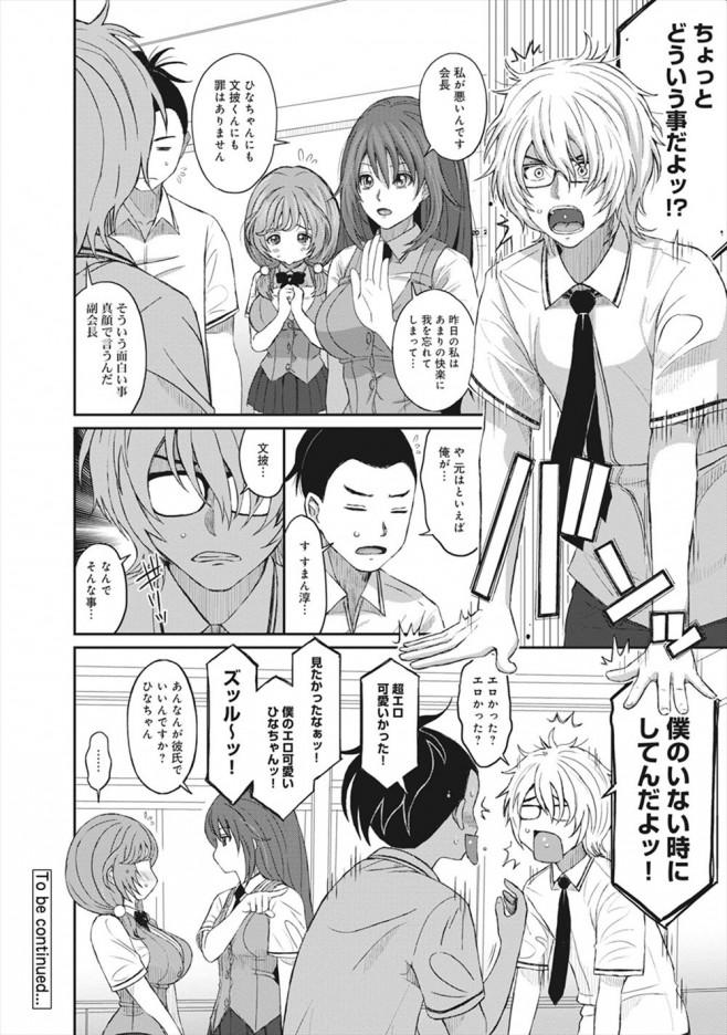 ヒナミックス Vol.2【エロ漫画・エロ同人誌】ノーパンノーブラのひなちゃんもエロいがクールそうな先輩JKも十分エロいのであったw (21)