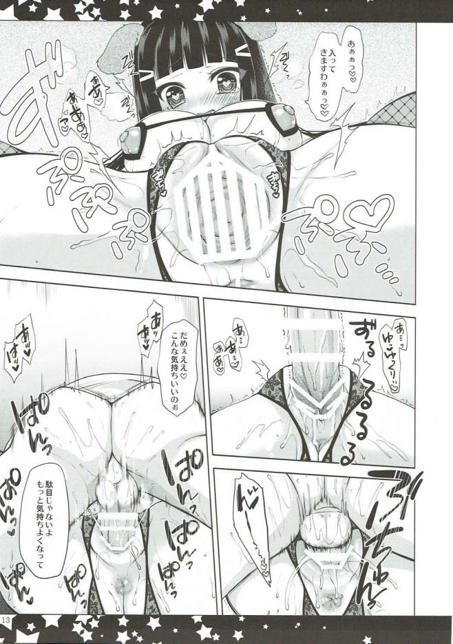 【ラブライブ! エロ漫画・エロ同人】M女のダイヤを雌犬調教してまんこやアナルに中出しファックwwwwww (12)