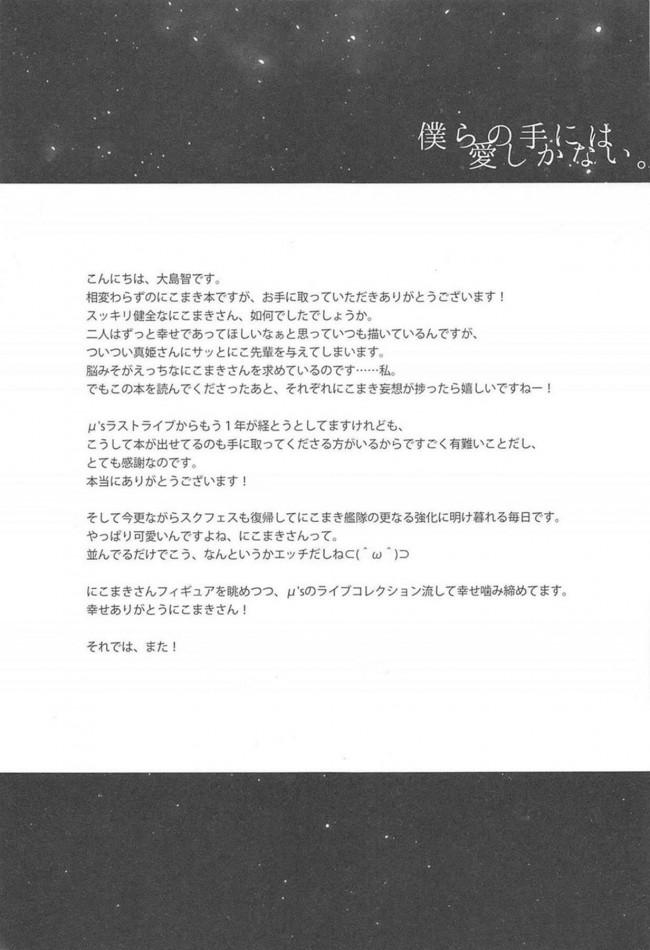 【ラブライブ! エロ漫画・エロ同人】去り行くにこちゃんとの別れを惜しんで真姫ちゃんとにこちゃんがいちゃいちゃ!! (25)