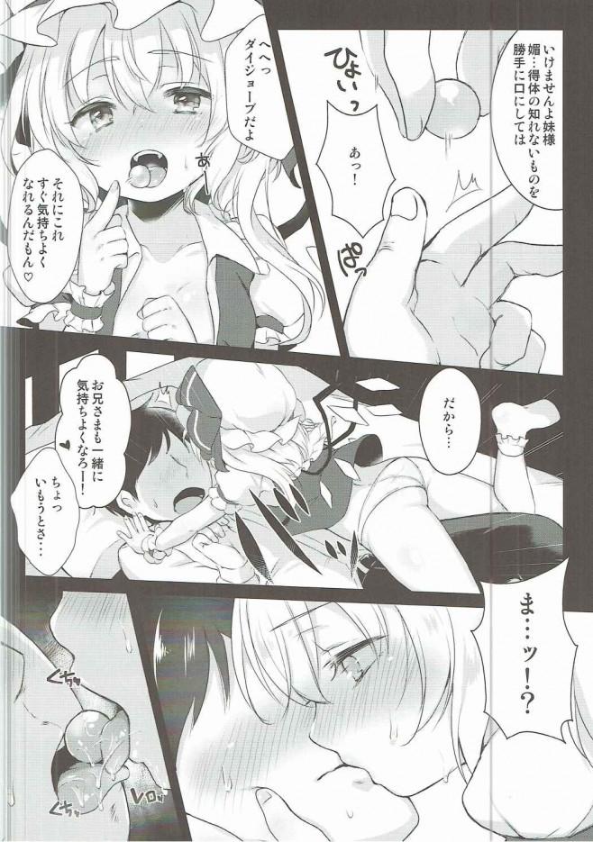 いつものフランちゃんじゃない。これはメス化した可愛いフランちゃんだ!【東方 エロ漫画・エロ同人】 (3)