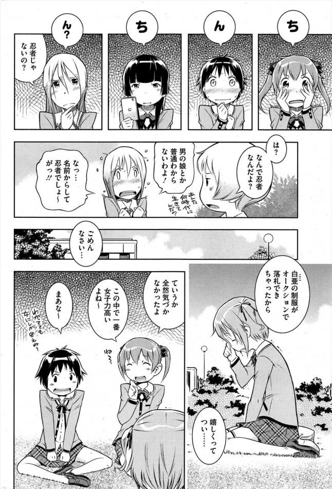 【エロ漫画】学園の中に見たことがない女の子がいる?その子は転入生だと?【無料 エロ同人誌】 (10)