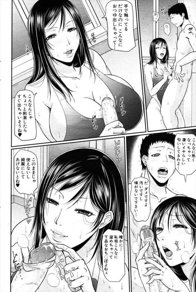 【エロ漫画・エロ同人】憧れの水泳教室の美人先生に誘われ競泳水着姿で本能全開セックス!!! (10)
