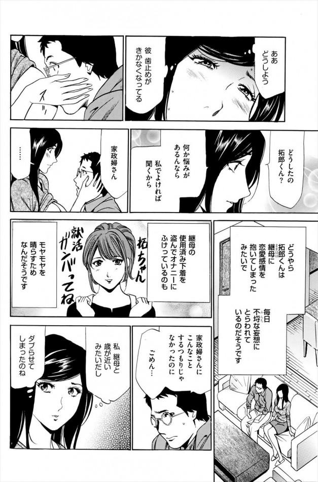何してるのかしら拓郎君・・・全裸で・・・何かの儀式?大丈夫なのこのコ・・・【エロ漫画・エロ同人誌】はうすきぃぱぁ Report.02 (8)