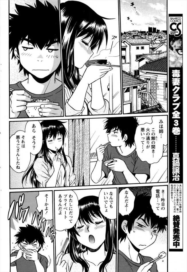【エロ漫画】みほ姉とラブホ行ったら同級生に遭遇・・・実姉とデキてると誤解されちゃったww【無料 エロ同人誌】 (12)