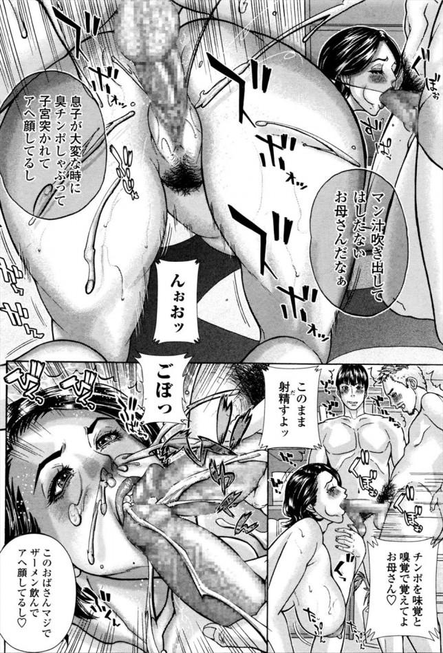 【エロ漫画・エロ同人】ベタな詐欺に引っかかって息子のために金の代わりにカラダで支払いをするセックス好き熟女wwwww (14)