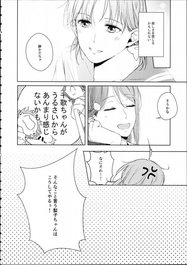 放課後に誰もいない教室の中で二人は愛を育むことにした。梨子ちゃん大好き!【ラブライブ! エロ漫画・エロ同人】 (12)