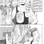 [三糸シド] 霊感レイパー骨崎 (1)