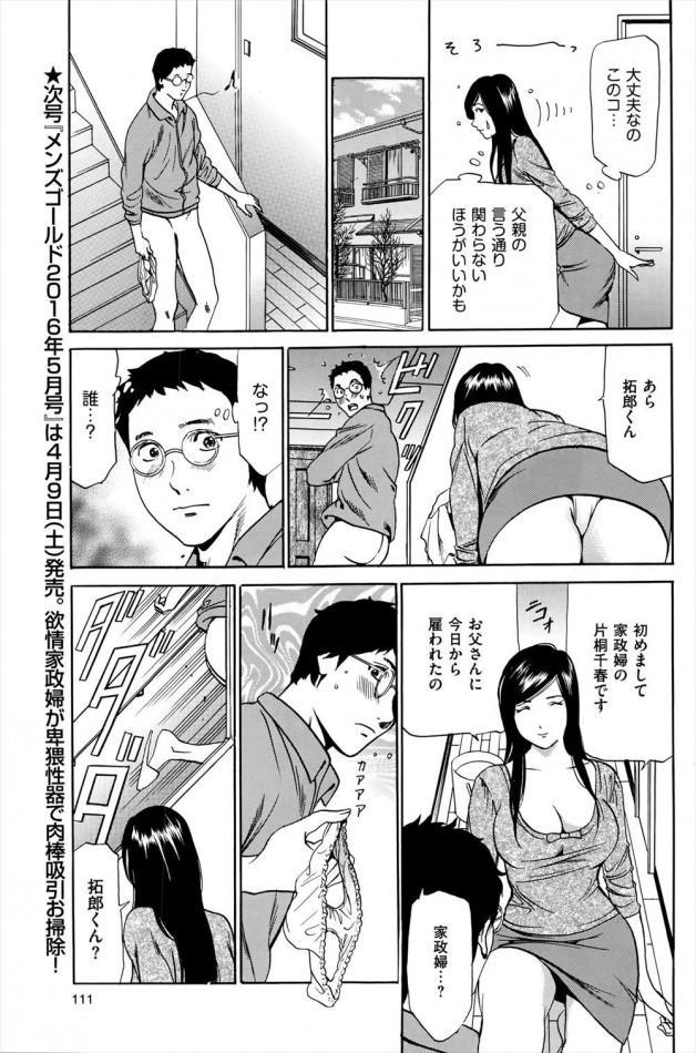 何してるのかしら拓郎君・・・全裸で・・・何かの儀式?大丈夫なのこのコ・・・【エロ漫画・エロ同人誌】はうすきぃぱぁ Report.02 (5)