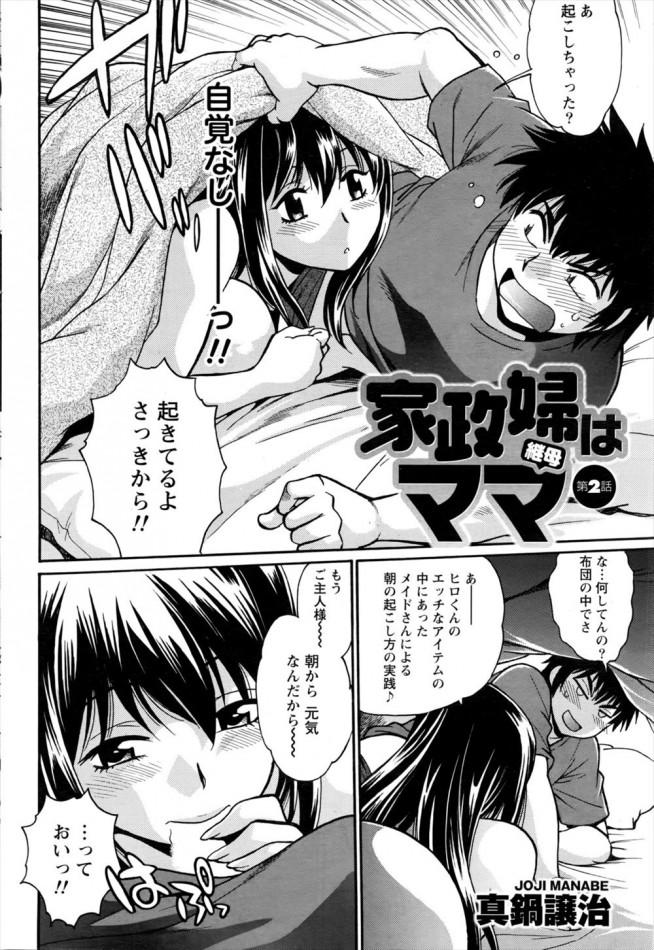【エロ漫画】親父の再婚相手で姉的な幼馴染でもある、みほ姉に朝から痴女られてSEXしちゃってるw【無料 エロ同人誌】 (2)