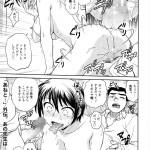 [船堀斉晃] 女教師 (1)