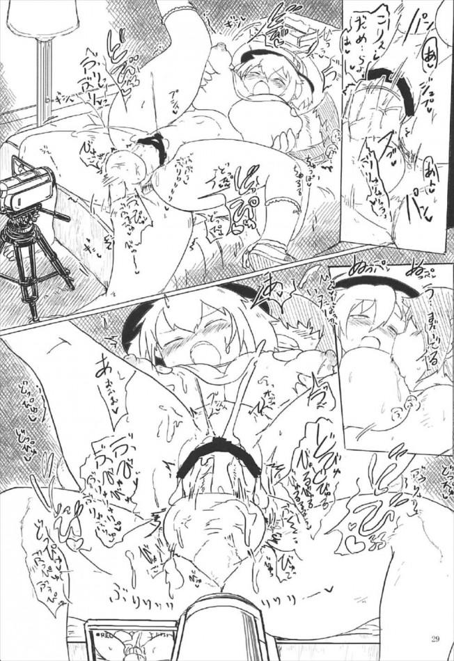 また!ふくりゃんでっ!!びゅるるるっ!どぴゅっどぴゅっ!エッチはだめって・・・【東方 エロ漫画・エロ同人】 (28)