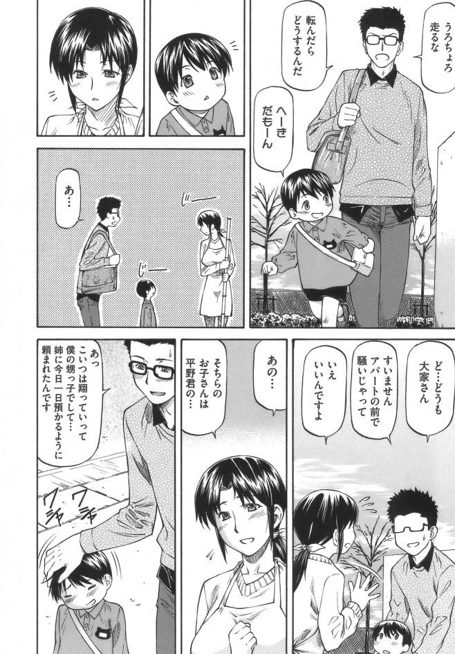 【エロ漫画・エロ同人】巨乳の大家さんがうちのガキにおっぱい揉まれて発情しちゃったようだwww (2)