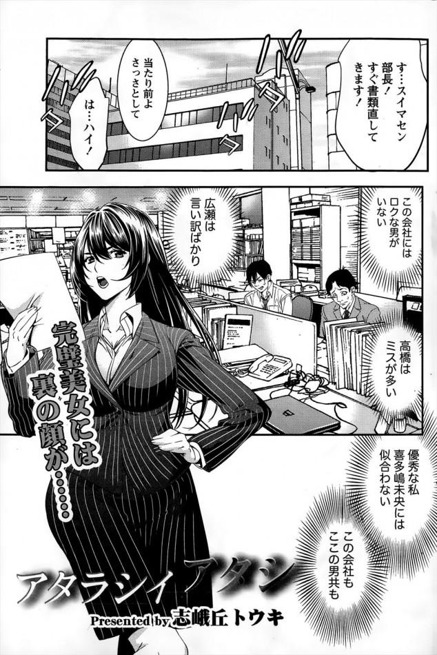 [志峨丘トウキ] アタラシイアタシ (1)