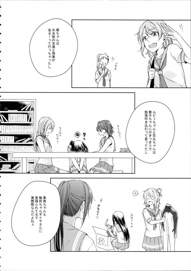 放課後に誰もいない教室の中で二人は愛を育むことにした。梨子ちゃん大好き!【ラブライブ! エロ漫画・エロ同人】 (6)