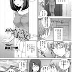 [夢咲三十郎] 卒業写真のあの女は・・・ (1)