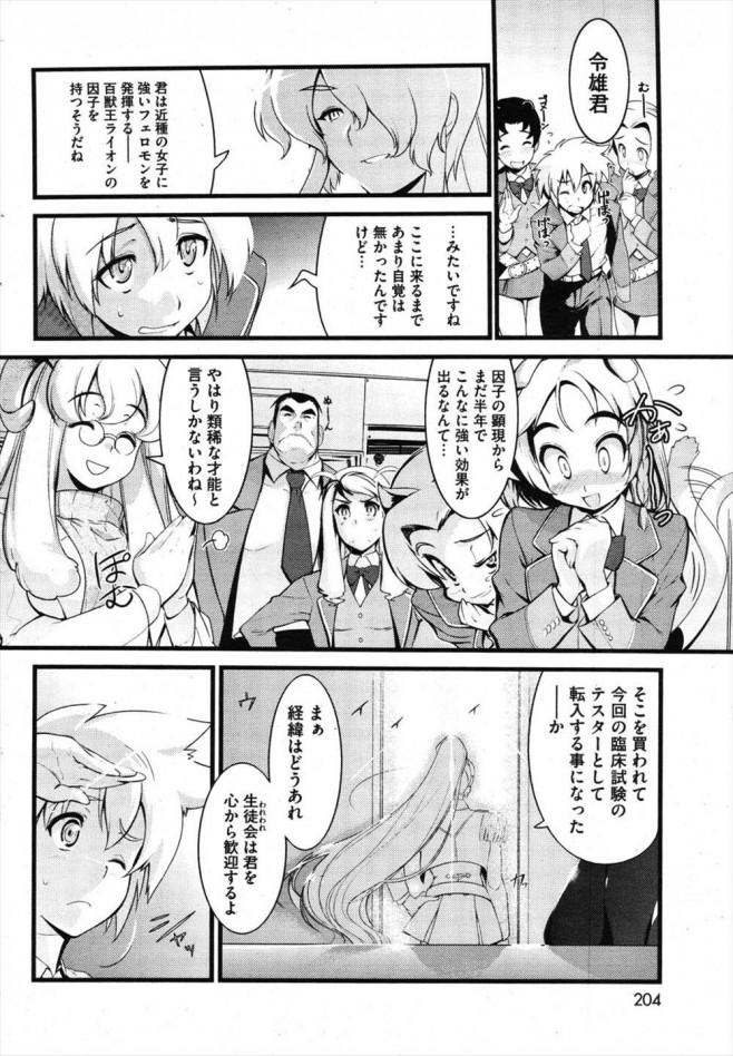 【エロ漫画】試験のために学校に呼ばれた。しかも、男は俺一人なの?どうして?【無料 エロ同人誌】 (2)