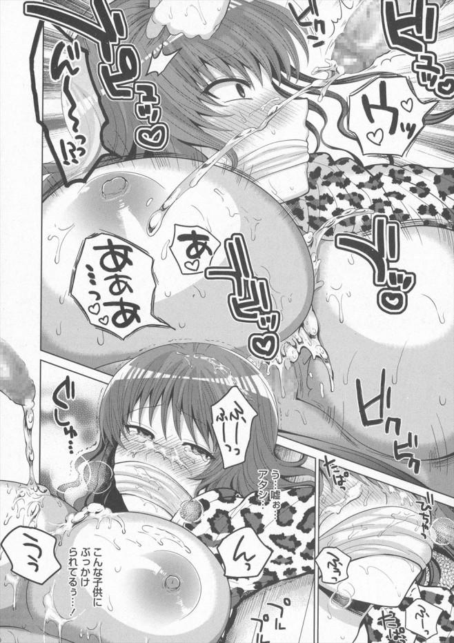 【エロ漫画・エロ同人】弟の友達に寝込み襲われてまんこ御開帳でザーメンぶっかけられまくってショタちんこでイかされるJKwwwww (10)