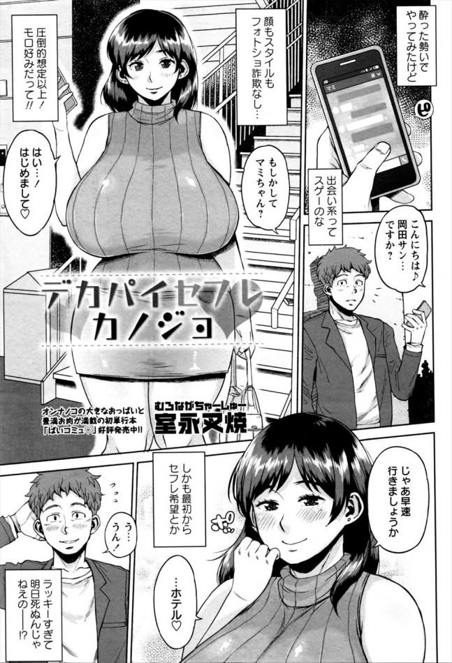 [室永叉焼] デカパイセフレカノジョ (1)
