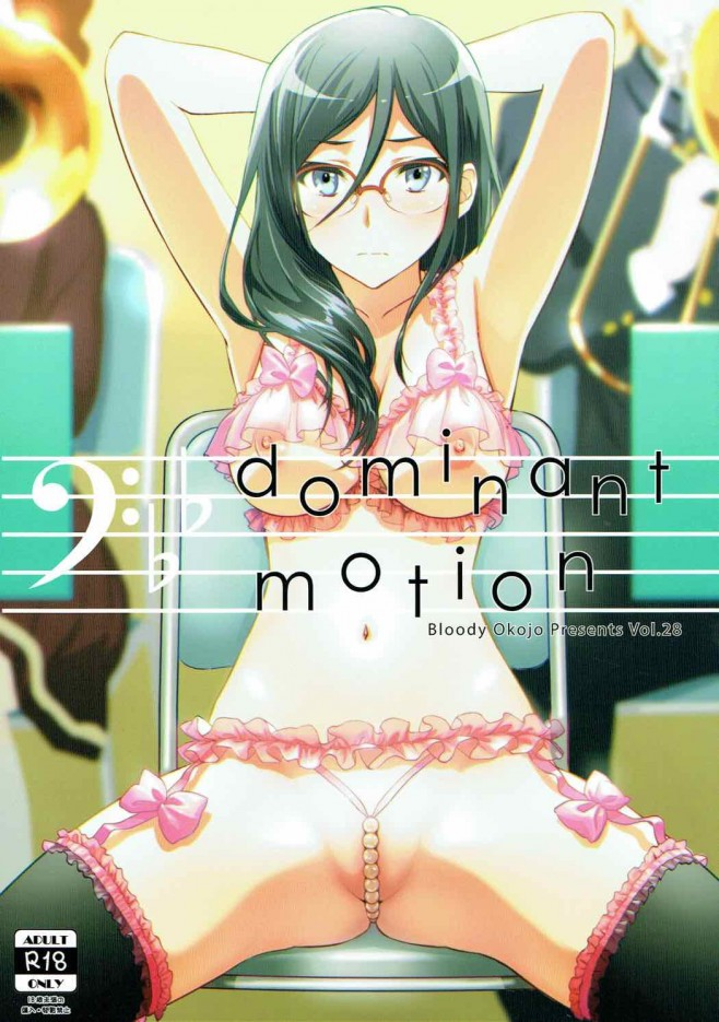 Dominant Motion (響け! ユーフォニアム) (1)