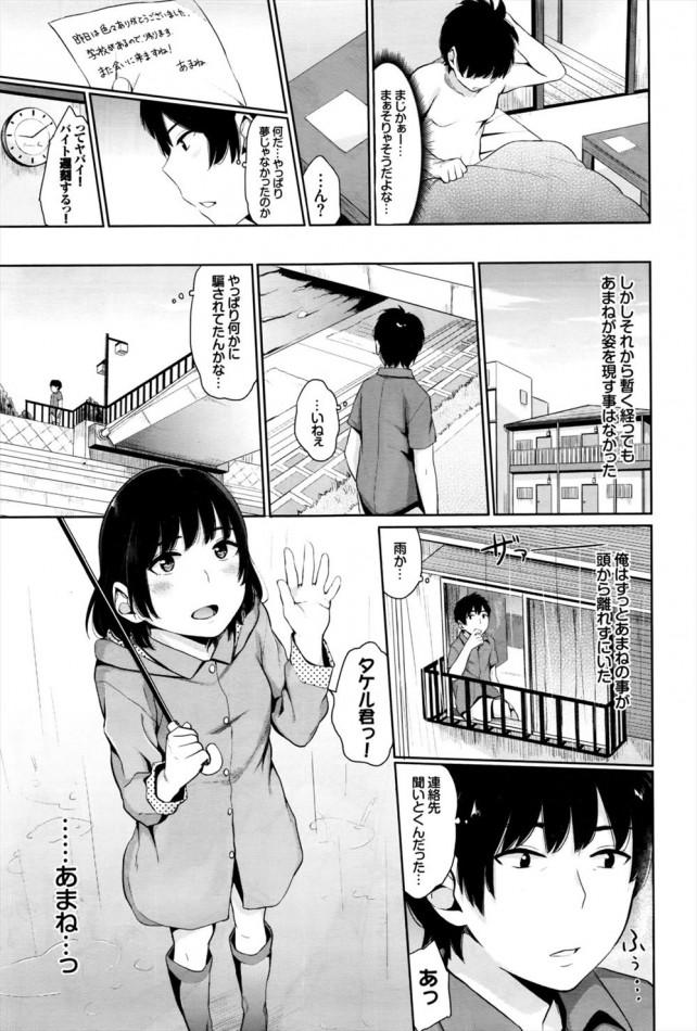 【エロ漫画・エロ同人】雨が好きな家出少女の雨音ちゃんと恋に落ちてラブラブエッチ・・・・・・・・ (15)