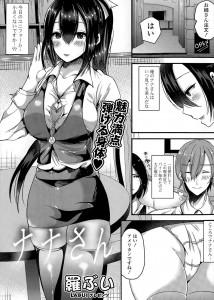 【エロ漫画・エロ同人】年上の巨乳彼女は超ドジっ子!パツパツの制服からはみ出るおっぱいがエロすぎる!