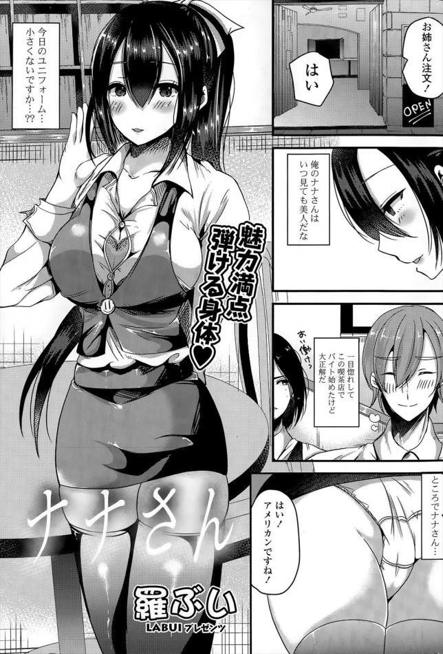 [羅ぶい] ナナさん (1)