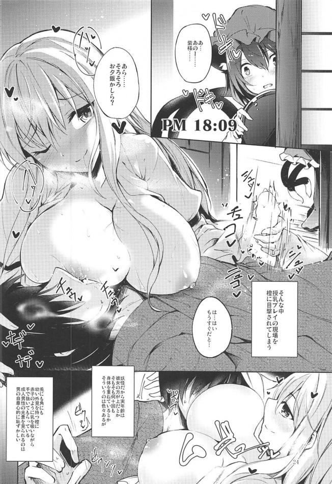 妖怪を愛する男はチンポが乾く暇もないw【東方 エロ漫画・エロ同人】 (25)