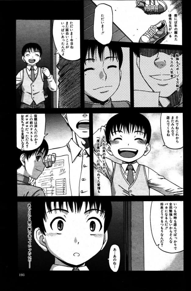 【エロ漫画・エロ同人】兄への劣等感の塊のような弟が唯一優しかった兄嫁を一方的にレイプしてしまい・・・ (3)
