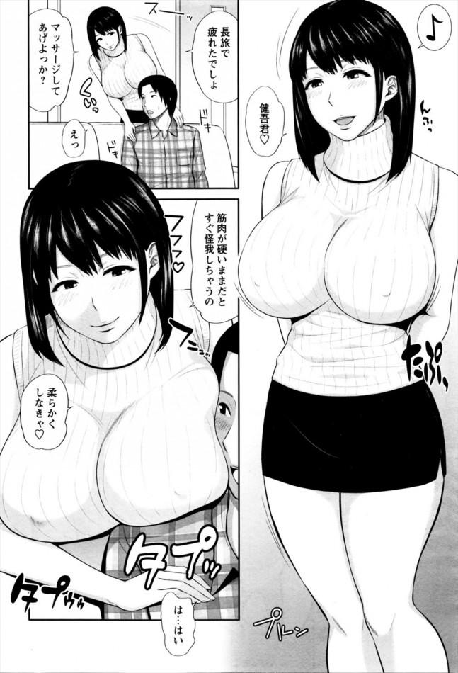 【エロ漫画・エロ同人】旦那が入院中に義弟を連れ込んで童貞大学生つまみ食いする巨乳のねぇちゃんwwwwwwwwww (2)