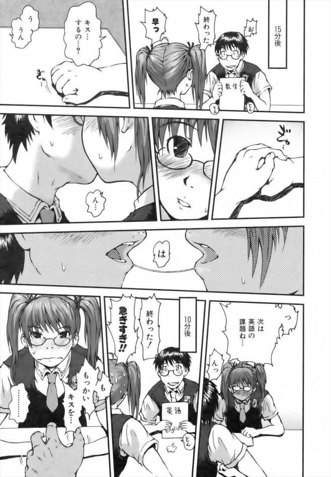 【エロ漫画・エロ同人】勉強しすぎた学生がストレス解消のためにえっちなことし始めて結局最後までヤっちゃって中出しwwww (9)