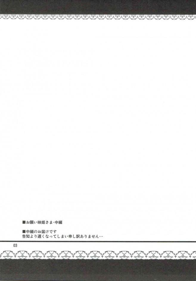 【東方 エロ漫画・エロ同人】我を失ったショタに襲われた映姫だったが反撃開始するwwwwwww (2)