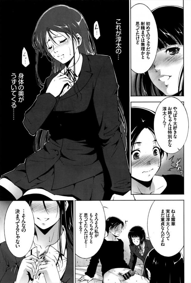 【エロ漫画・エロ同人】ブラコンのお姉さんが姉弟同士で初体験しちゃう♡ (11)