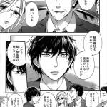 [久遠ミチヨシ] ハンドレッドゲーム 第5話 (5)