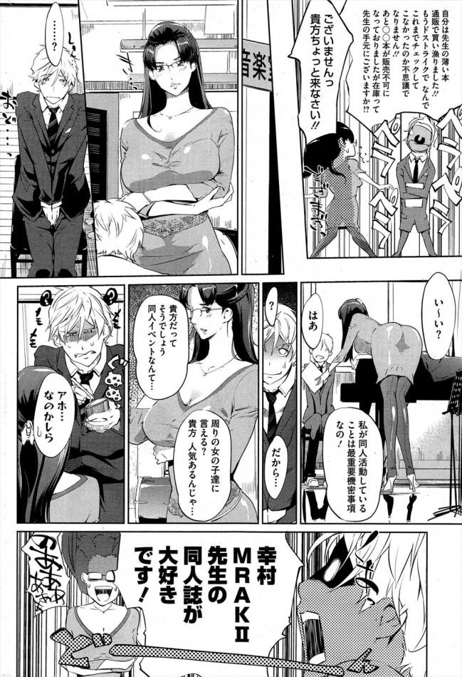 【エロ漫画・エロ同人】上品な巨乳教師は同人作家。エロい本を描いてるのに本人はまさかの処女…♡ (6)